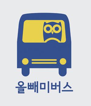 [서울 활용 백서①]심야 전용 버스 노선, 차량 수 확대 늦은 밤 귀가, 올빼미버스 타세요